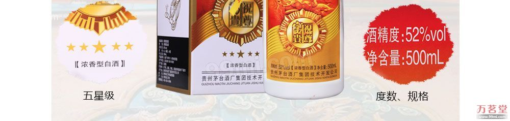 产地 贵州省仁怀市 香型 浓香型 品牌 贵州茅台集团 产品度数 52%vol