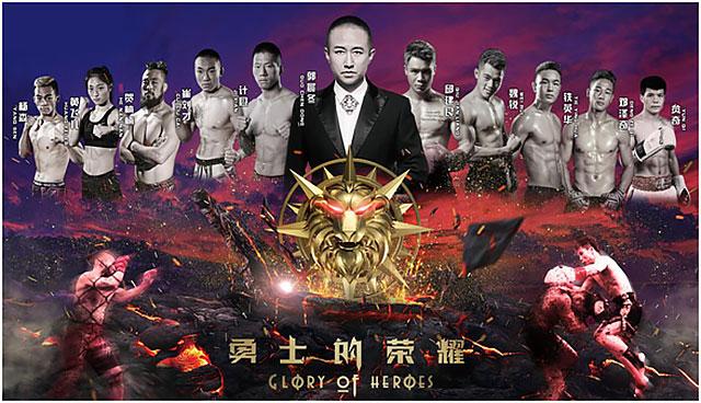 顶级搏击赛事 勇士的荣耀 9月于洛阳万茗堂开赛 -万茗堂官方网站