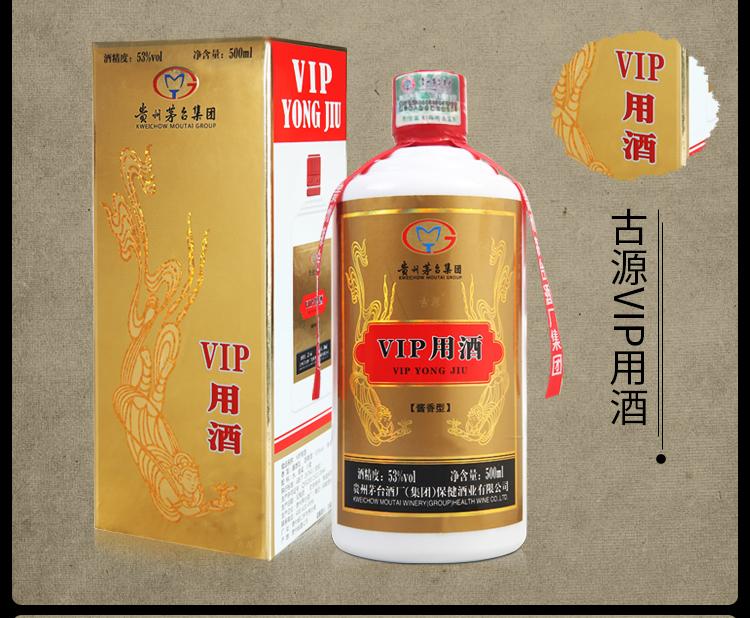 贵州茅台酒厂(集团)保健酒业有限公司出品53°VIP用酒 酱香型白酒500ml (单瓶)